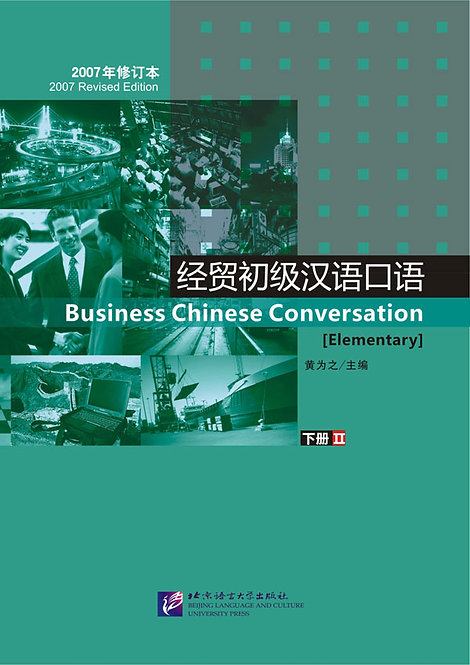 Business Chinese Conversation vol.2 [Elementary] - Textbook with 2CDs (2007)