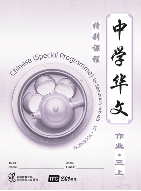 Chinese (Special Program) For Secondary Schools WB 3A