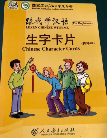 Learn Chinese with Me: Chinese Character Cards 1