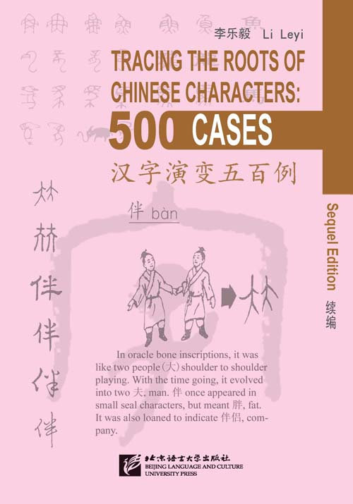 Tracing the Roots of Chinese Characters: 500 Cases (English Edition)