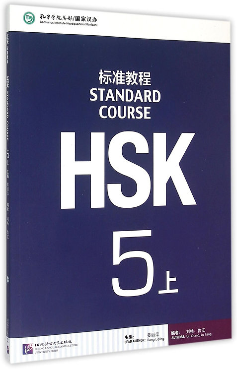 Hsk Standard Course 5A - Textbook (with CD) (Chinese Edition)
