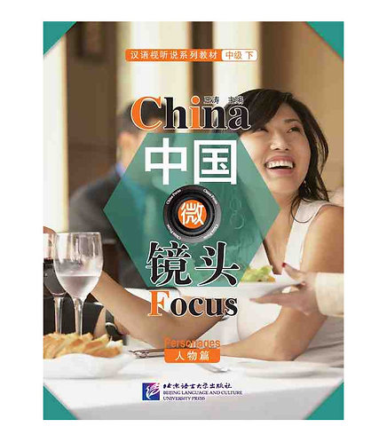 China FocusChinese Audiovisual-Speaking Course Intermediate Level (Ⅱ) Personages