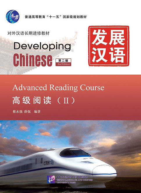 Developing Chinese: Advanced Reading Course (2nd Ed.) Vol. 2
