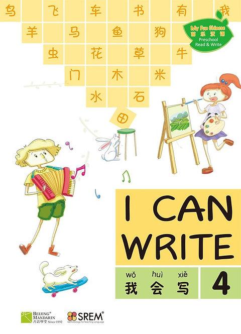 My Fun Chinese | I can write (4)