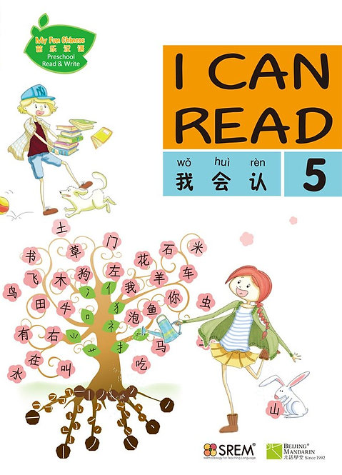 My Fun Chinese | I can read (5)