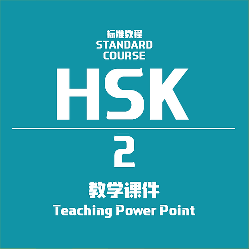 HSK Standard Course 2 - Teaching Power Point