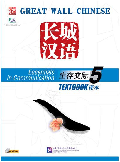 Great Wall Chinese - Essentials in Communication vol.5 Textbook with 1CD