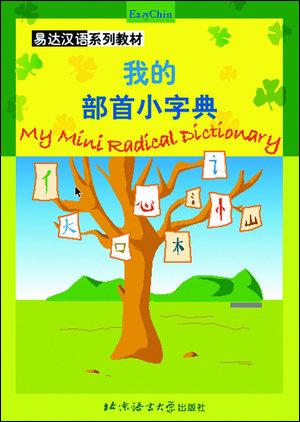 My Mini Radical Dictionary