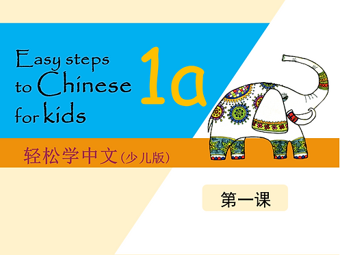PPT | Easy Steps to Chinese for Kids 1a