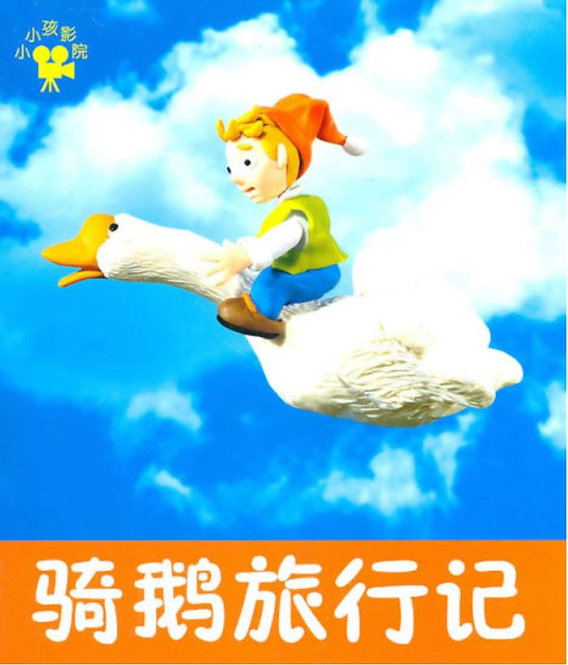Kid's Cinema - Fairy Tales:Travel with Goose (single book)