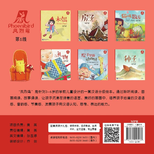 New Practical Chinese Er Book 1