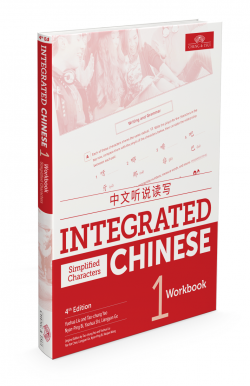 Integrated Chinese, Workbook Volume 1, 4th Ed