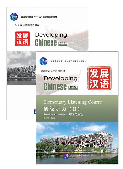 Developing Chinese (2nd Edition) Elementary Listening Course II