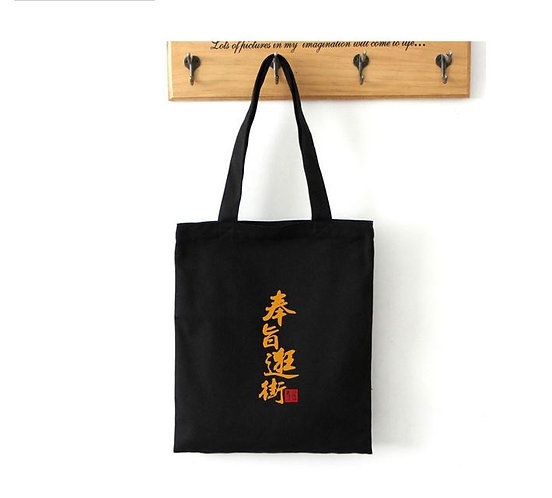 The Palace Museum Cultural & Creative Product: Canvas Bag 1