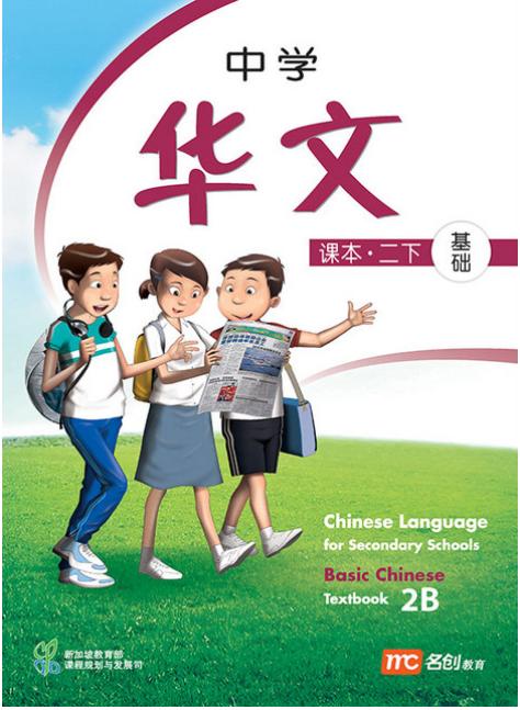 Chinese Language for Secondary Schools (Basic) TB 2B
