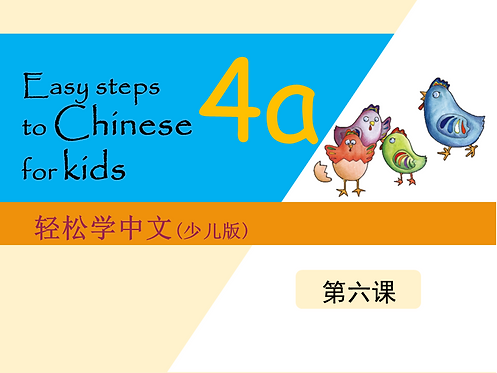 PPT | Easy Steps to Chinese for Kids 4a