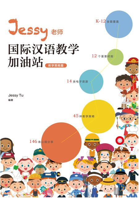 JESSY TU Chinese as a Second/Additional Language Teaching Station