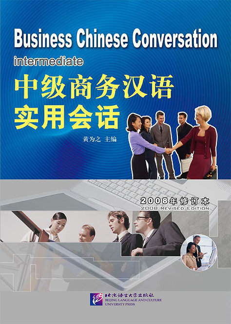Intermediate Business Chinese Conversation (2008) - Textbook with 1CD