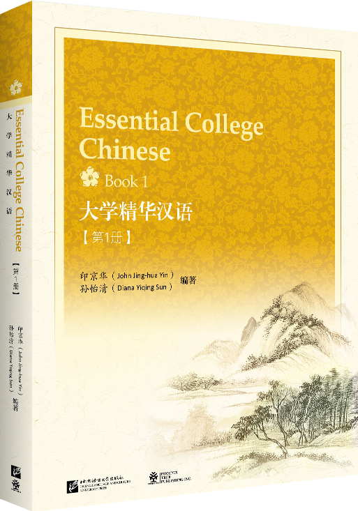 Essential College Chinese (Book 1)