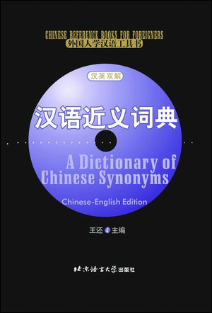 A Dictionary of Chinese Synonyms with English Translation