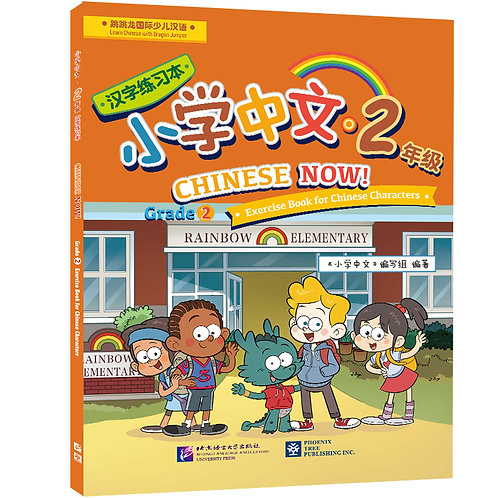 Chinese Now!Grade 2 (Exercise Book for Chinese Characters)