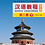 Thumbnail: Chinese Course (3rd Edition) 2B