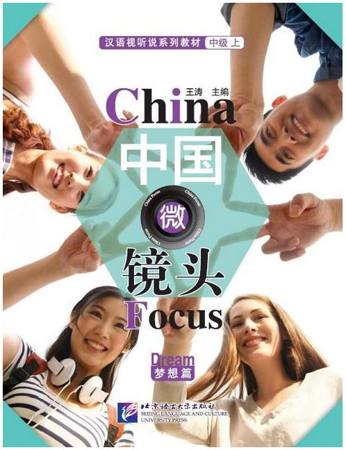 China Focus - Intermediate Level I: Dream (English and Chinese Edition)