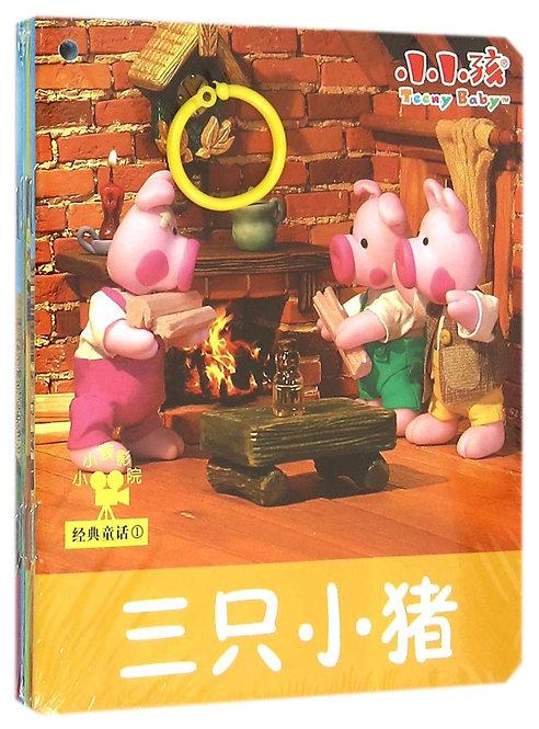 Kid's Cinema: Three Little Pigs (5 books collection)
