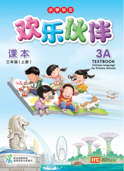 Chinese Language for Primary Schools Textbook Vol.3A Revised Ed-Huanlehuoban