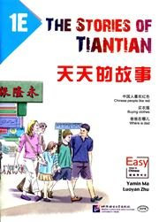 The Stories of Tiantian 1E