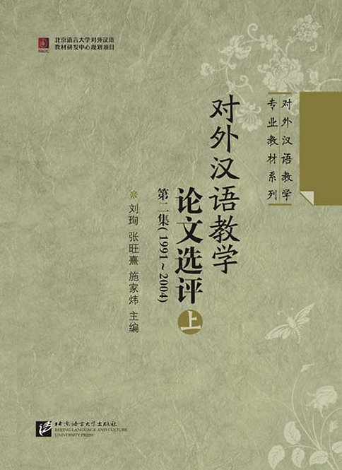 Selection and Evaluation of Thesis on Teaching Chinese as a Foreign Language