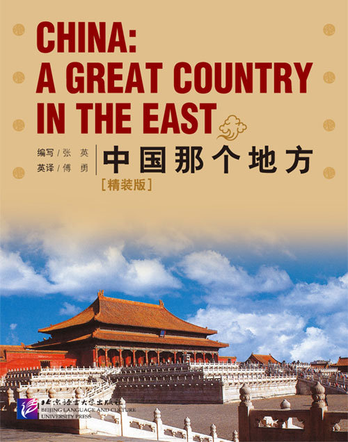 CHINA: A GREAT COUNTRY IN THE EAST (Hardback) - 4Books+4CD-ROMs