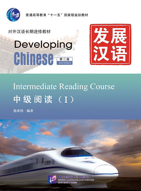 Developing Chinese (2nd Edition) Intermediate Reading Course Ⅰ