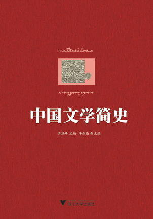 A Brief History of Chinese Literature