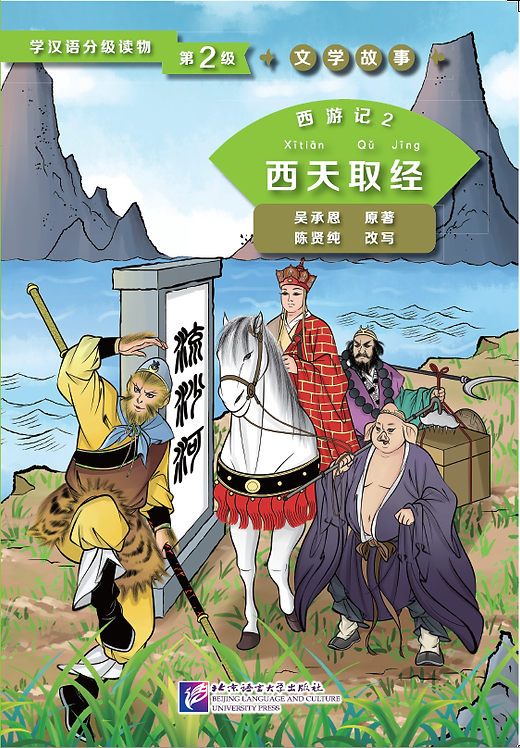 Graded Readers for Chinese Language Learners-Journey to theWest 2Buddhist sutras