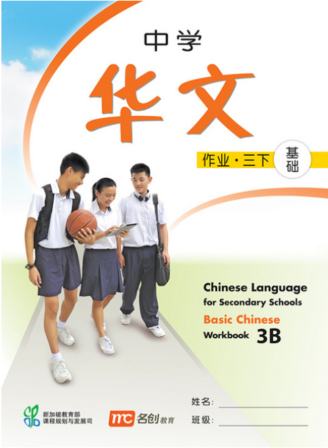 Chinese Language for Secondary Schools (Basic) WB 3B
