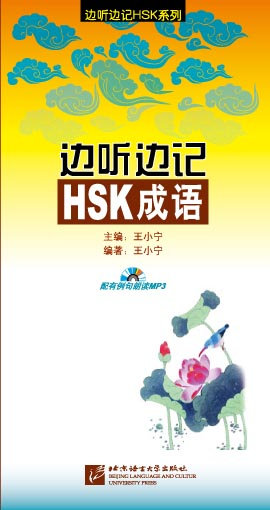 HSK Idioms, Listen and Learn
