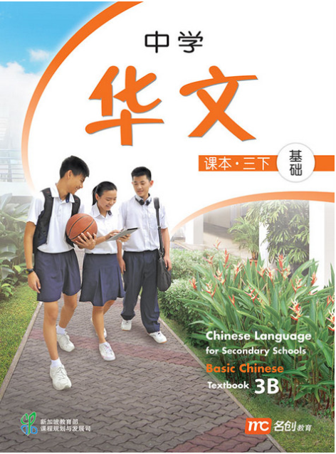 Chinese Language for Secondary Schools (Basic) TB 3B