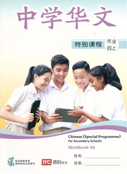 Chinese (Special Program) For Secondary Schools WB 4A