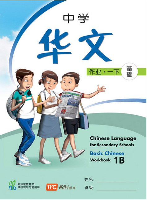Chinese Language for Secondary Schools (Basic) WB 1B