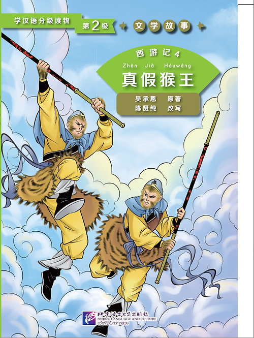 Graded Readers for Chinese Language Learners- Real or Fake Monkey King