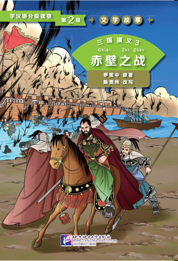 Graded Readers for Chinese Language Learners-Three Kingdom 3 Battle of Chibi