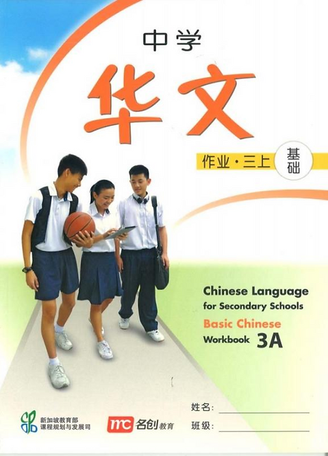 Chinese Language for Secondary Schools (Basic) WB 3A