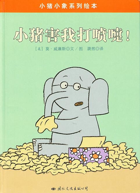 Elephant and Piggie: Pigs Make Me Sneeze