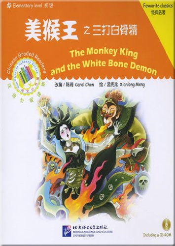 The Chinese Library Series: The Monkey King and the White Bone Demon