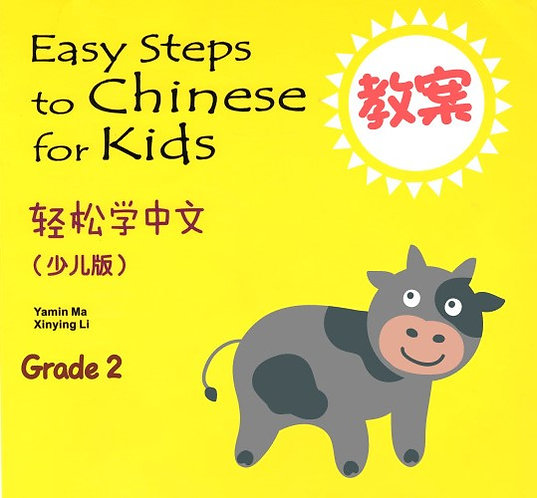 Thematic Unit Plan  Easy Steps to Chinese for Kids | Grade2