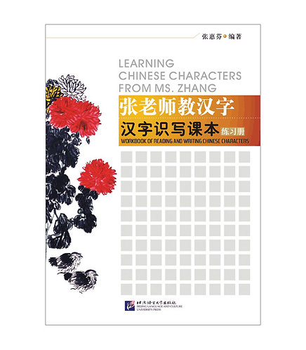 Learning Chinese Characters From Ms. Zhang (Workbook of Reading and Writing)