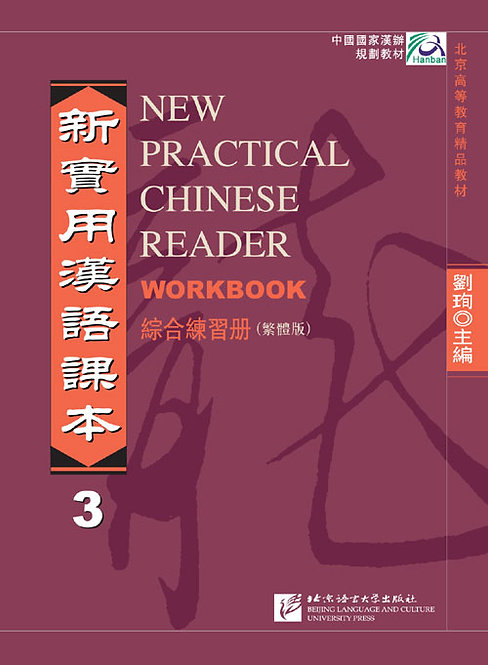 New Practical Chinese Reader vol.3 Workbook (Traditional Chinese Edition)