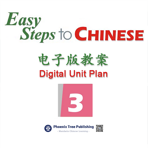 Curriculum Map+Unit Plan Easy Steps to Chinese | Level 3