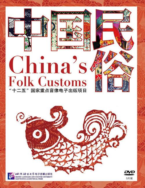 Folk Customs of China (DVD)